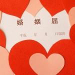 国際結婚だと戸籍の記載はどうなる?日本人同士とはかなり違う!